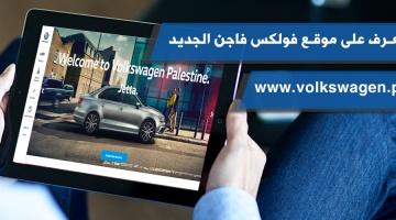 إطلاق موقع فولكس فاجن فلسطين