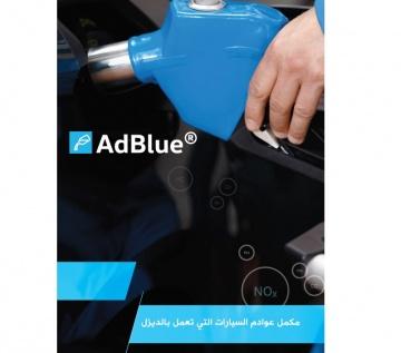 دليل استخدام Ad. Blue