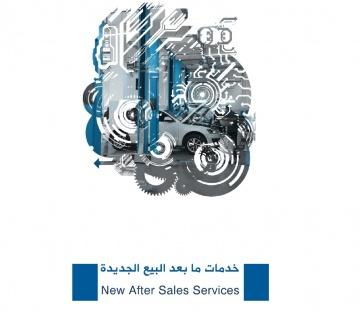 خدمات ما بعد البيع الجديدة