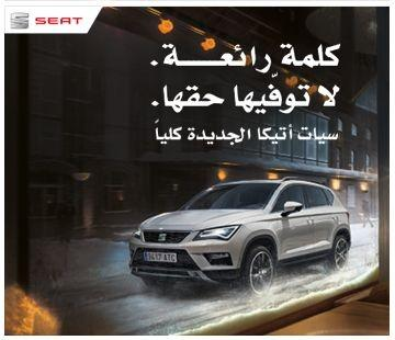 The All New SEAT Ateca
