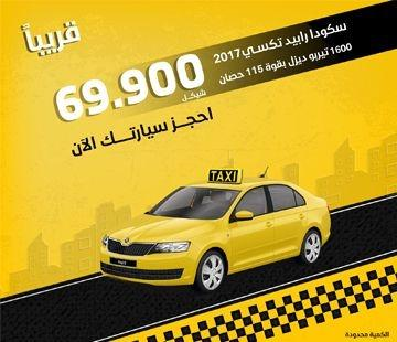 Skoda Rapid Taxi, reserve your car now !