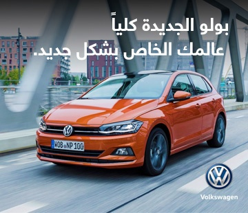 The All New Volkswagen Polo