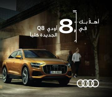The new Audi Q8