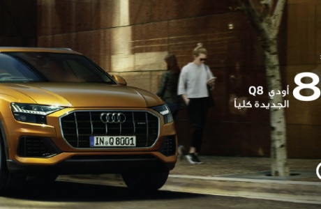 Audi's 8th Dimension Now in Palestine
