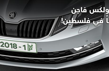 مجموعة فولكس فاجن الأكثر مبيعاً في فلسطين!