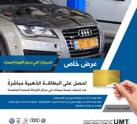عرض خاص للسيارات التي تحمل اللوحة الصفراء