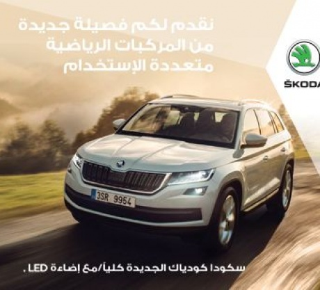The All New Skoda Kodiaq