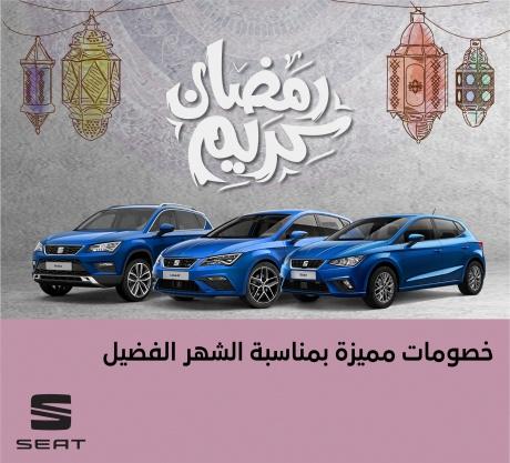 خصومات مميزة على سيارات سيات بمناسبة الشهر الفضيل