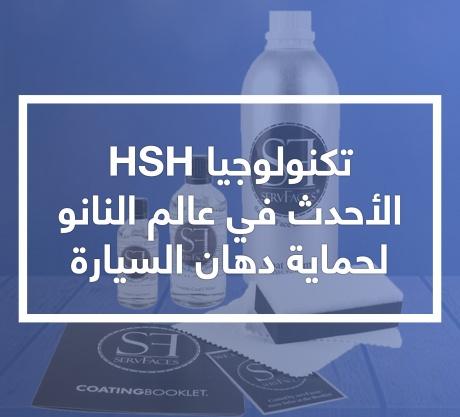 تكنولوجيا HSH الاحدث في عالم النانو لحماية طلاء السيارة