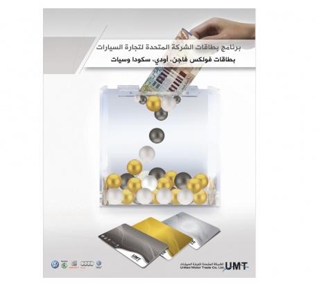 دليل استخدام بطاقات الشركة المتحدة لتجارة السيارات