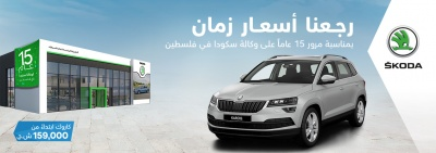 The All New Skoda Karoq
