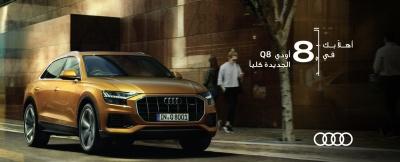 الأولى من نوعها Audi Q8.