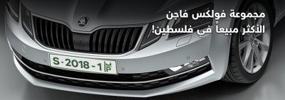 Volkswagen Group are the best sellers in Palestine!