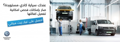 افحص كفالة سيارتك!