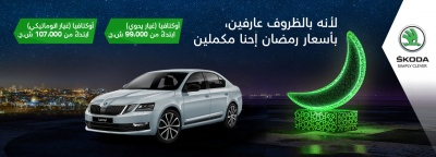 لأنه بالظروف عارفين، بأسعار رمضان مع سكودا مكملين